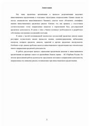 Дипломная работа Управление кредитным риском в процессе  Управление кредитным риском в процессе инвестиционного кредитования на примере Люберецкого отделения № 7809 АК Сбербанк