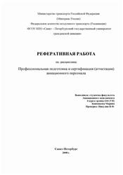 Сертификация реферат, глоссарий сертификация бухгалтерских п