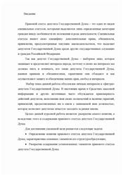 Курсовая работа правовой статус депутата госдумы 7483