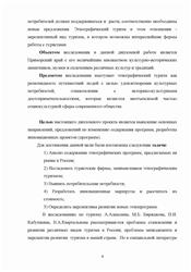 Дипломная работа Культурно познавательный этнографический  Культурно познавательный этнографический туризм в России на примере Приморского края