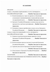 Дипломная работа Конституционно правовой статус Президента РФ  Конституционно правовой статус Президента РФ