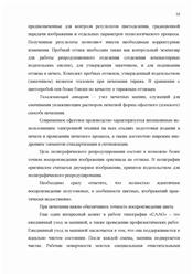 Другая отчет о практике в типографии посмотреть по предмету  9