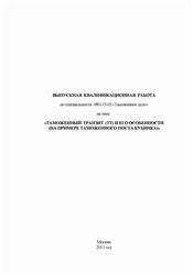 Дипломная работа ТАМОЖЕННЫЙ ТРАНЗИТ И ЕГО ОСОБЕННОСТИ г  ТАМОЖЕННЫЙ ТРАНЗИТ И ЕГО ОСОБЕННОСТИ 2011г