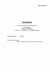 Другая Дневник о прохождении преддипломной практики  Дневник о прохождении преддипломной практики бухгалтерский учет