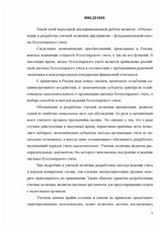 Дипломная работа Обоснование и разработка учетной политики  Обоснование и разработка учетной политики фундаментальной основы организации бухгалтерского учета предприятия