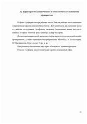 Другая Отчет по преддипломной практике в турфирме посмотреть по  10
