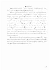 Другая Отчет по преддипломной практике в кафе пиццерии  35