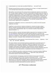 Другая Отчет по технологической и преддипломной практикам  Отчет по технологической и преддипломной практикам